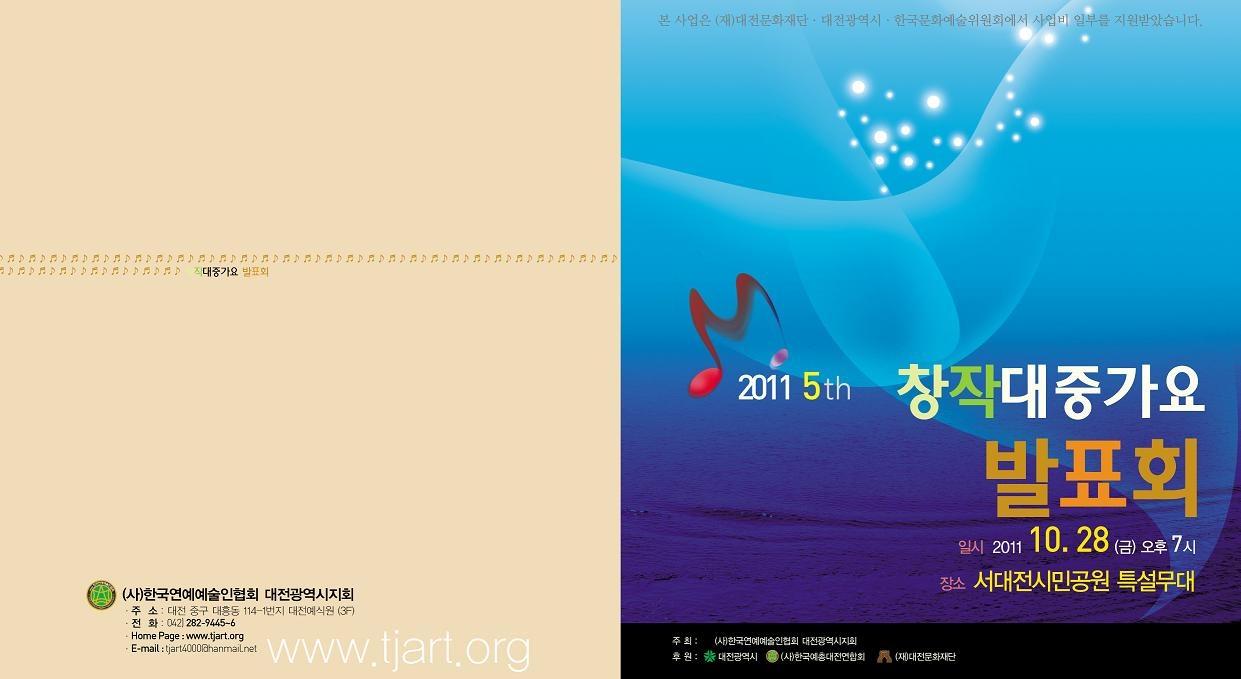 제5회창작대중가요발표회-팜플렛1.jpg