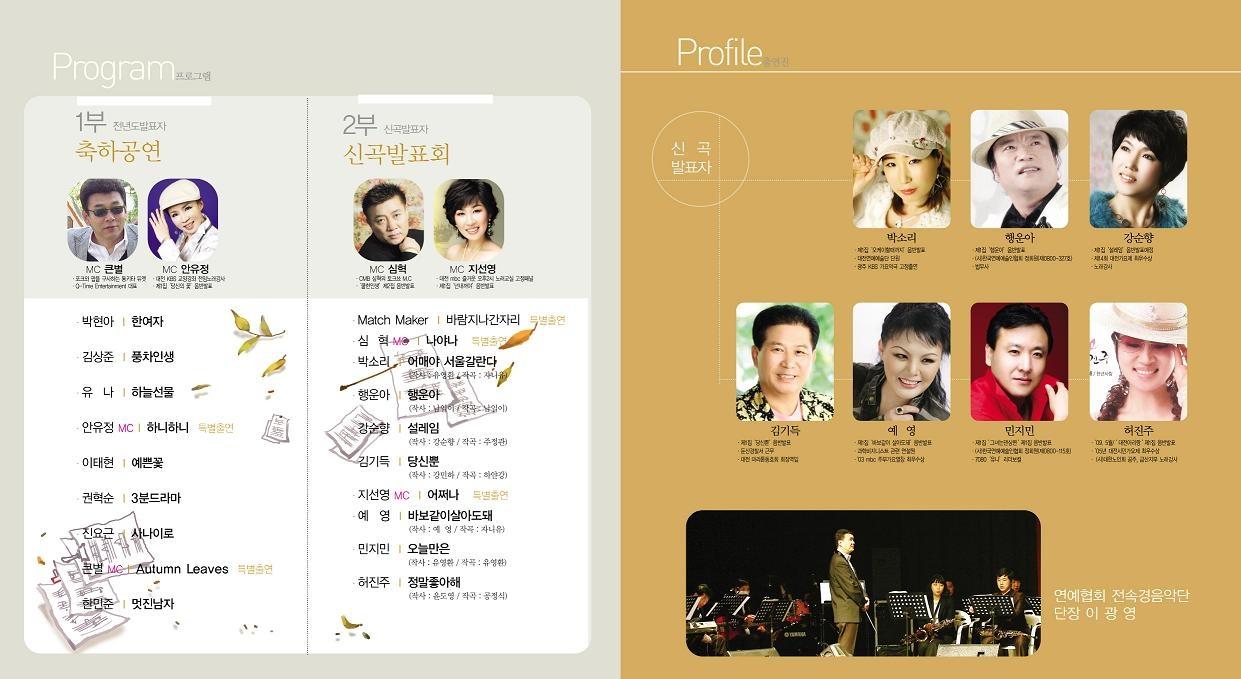 제5회창작대중가요발표회-팜플렛3.jpg