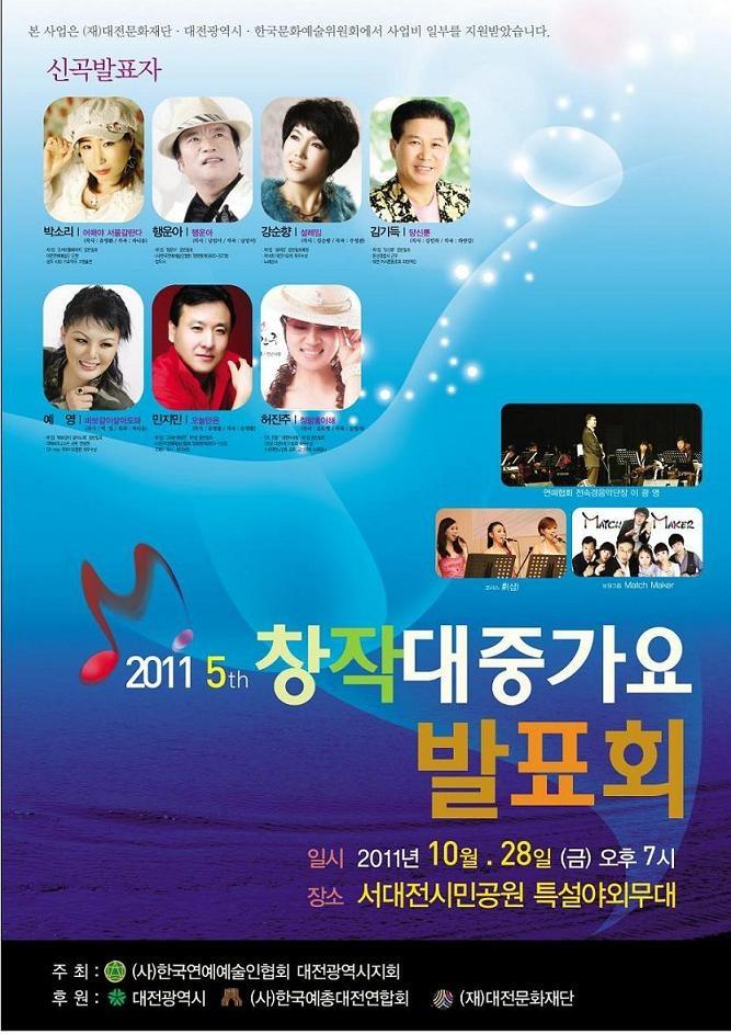 제5회창작대중가요발표회-포스터.jpg