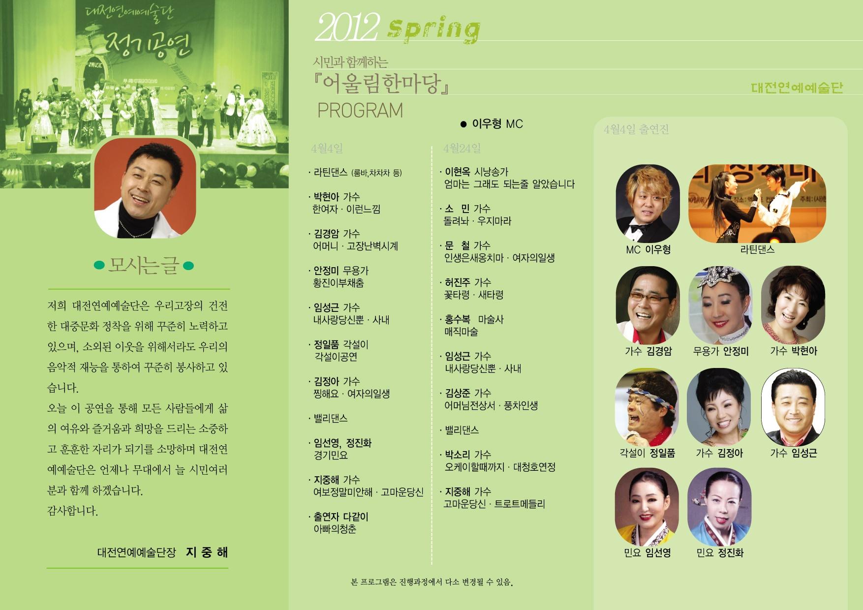 대전연예예술단『시민과 함께하는 어울림한마당』2.jpg